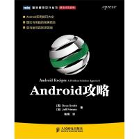 Android攻略