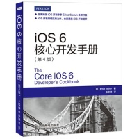 iOS6核心开发手册(第4版)