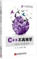 C++不再难学:随老鸟快速通关