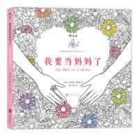秘密花园涂绘学院丛书:我要当妈妈了