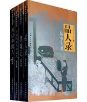 """易中天""""品读中国""""系列:品人录、中国的男人和女人、闲话中国人、读城记(套装共4册)"""