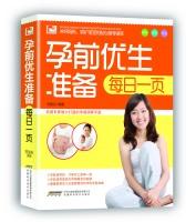 观止阁·孕育保健系列:孕前优生准备每日一页