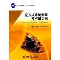 嵌入式系统原理及应用实例蒋建春,曾素花,陈家佳著9787512418035