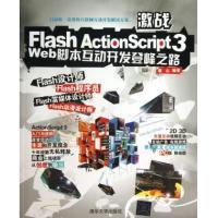 激战FlashActionScript3(Web脚本互动开发登峰之路)