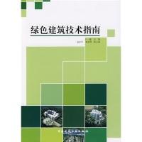 绿色建筑技术指南