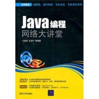 Java编程网络大讲堂闫迎利等计算机与互联网书籍