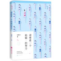 请尊重一个姑娘的努力励志与成功杨熹文正版图书你困惑不安,但你坚定勇敢。