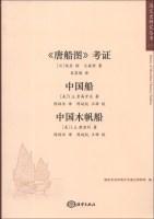 海交史研究丛书:《唐船图》考证·中国船·中国木帆船