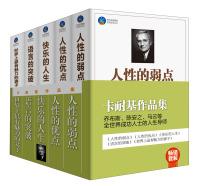 畅销套装:卡耐基作品集(套装共5册)
