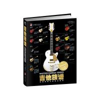 吉他族谱:全球经典吉他完全型录(附赠5张全彩拉页)