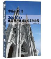 水晶石技法3dsMax建筑照片建模技术实例教程
