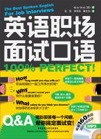 英语职场面试口语100%perfect!(附MP3光盘1张)