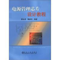电源管理芯片设计教程
