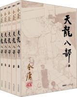 (朗声旧版)金庸作品集(21-25)-天龙八部(全五册)