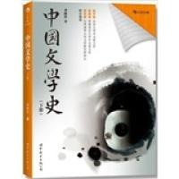 中国文学史(下)