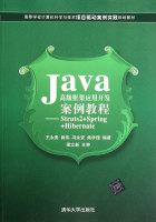 Java高级框架应用开发案例教程--Struts2+Spring+Hibernate