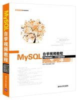 软件开发自学视频教程:MySQL自学视频教程(附光盘)