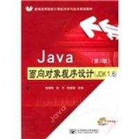 Java面向对象程序设计(JDK1.6)(第3版)(附DVD-ROM光盘1张)