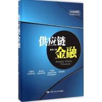 供应链金融利丰系列宋华经济书籍