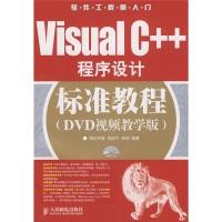 软件工程师入门:VisualC++程序设计标准教程(DVD视频教学版)