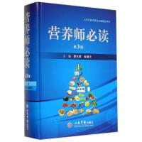 营养师必读(第3版)(精)蔡东联//糜漫天正版书籍
