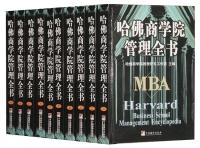 哈佛商学院MBA管理全书(套装10册精装版)