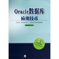 Oracle数据库应用技术赵宇兰