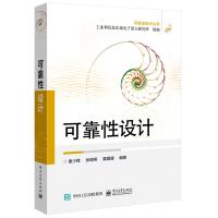 区域包邮可靠性设计可靠性技术丛书电子技术电子技术应用