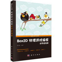 Box2D物理游戏编程初学者指南