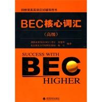 剑桥商务英语应试辅导用书:BEC核心词汇(高级)