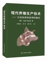 现代养猪生产技术:告诉你猪场盈利的秘诀