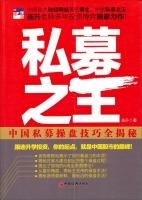 中经理财·私募之王:中国私募操盘技巧全揭秘