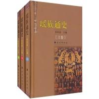 瑶族通史(套装共3册)