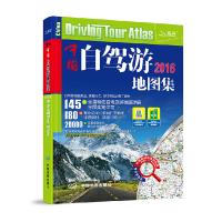 买一赠三中国自驾游地图集2015-2016新版自助游地图册全国交通旅游攻略