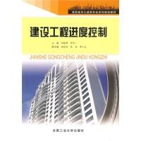 高职高专土建类专业系列规划教材:建设工程进度控制