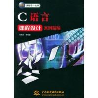 C语言课程设计案例精编/万水课程设计丛书郭翠英
