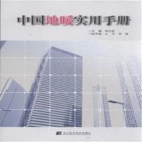 中国地暖实用手册