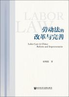 劳动法的改革与完善