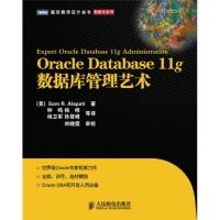 OracleDatabase11g数据库管理艺术