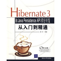 Hibernate3和JavaPersistenceAPI程序开发从入门到精通(附光盘)
