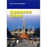 高职高专商务英语实训系列教程:英语应用文写作实训教程