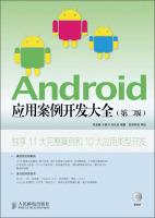 Android应用案例开发大全(第2版)(附CD光盘1张)
