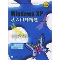 WindowsXP从入门到精通