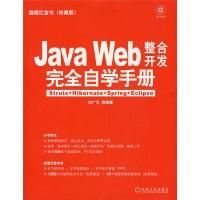 编程红宝书·JavaWeb整合开发完全自学手册:Struts+Hibernate+Spring+Eclipse(珍藏版)(附CD光盘1张)