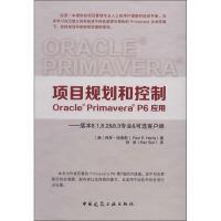 项目规划和控制OraclePrimaveraP6应用版本8.18.28.3专业