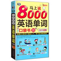 马上说8000英语单词口袋书英语口语词汇快速入门,学习这本超有效!