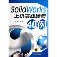SolidWorks上机实践经典40例(附光盘)李震正版书籍