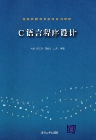C语言程序设计向艳等编教材教辅与参考书计算机与互联网书籍
