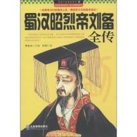 领导干部读史系列4:蜀汉昭烈帝刘备全传
