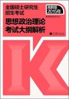 2015年考研政治红宝书思想政治理论考试大纲解析(高教版考研红宝书)
